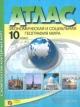 Атлас 10 кл. Экономическая и социальная география мира